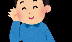 youtube連動企画~耳を鍛えよう(補足編①)