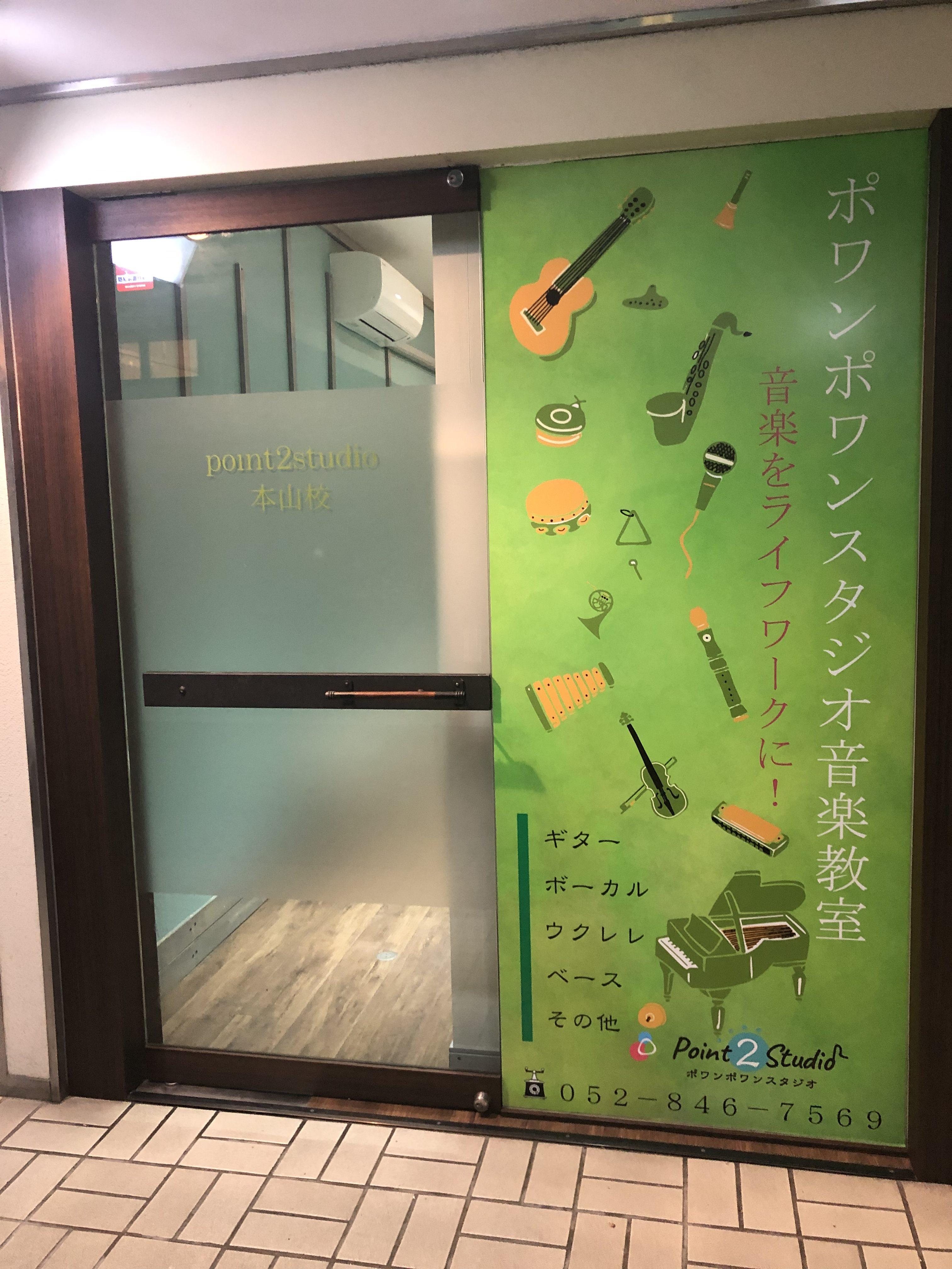 本山校玄関
